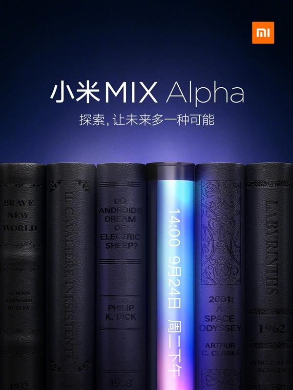 小米MIX Alpha宣布:折叠屏 9月24日公布