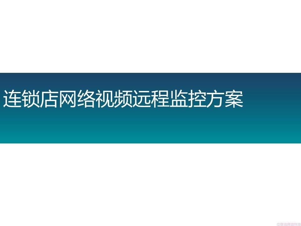 连锁店网络视频远程监控方案