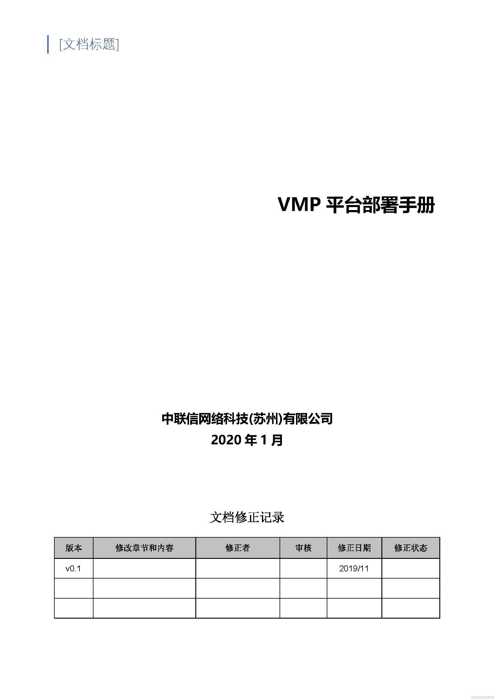 深信服VMP平台部署手册