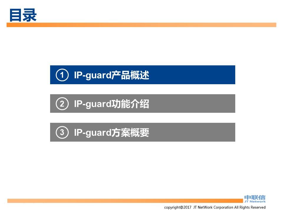 文件加密,数据加密,防泄密,文件防泄密方案对比|ipguar