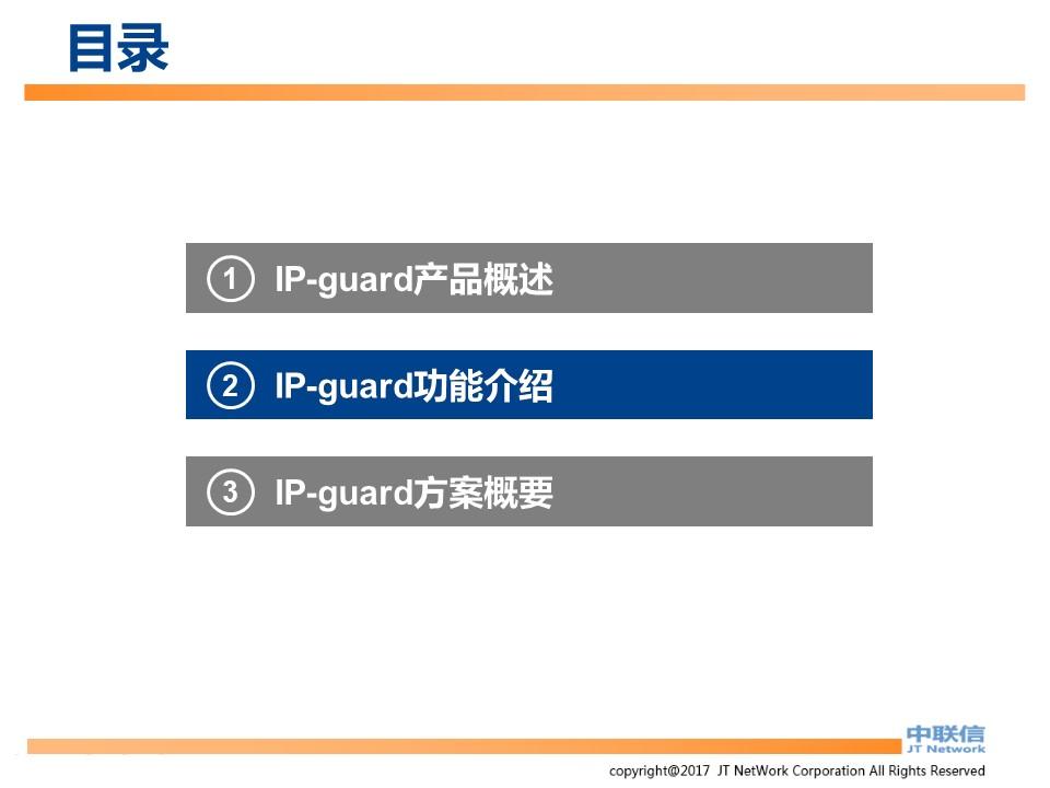文件加密,数据加密,防泄密,文件防泄密方案对比|ipguard加密方案VS绿盾加密方案(图6)