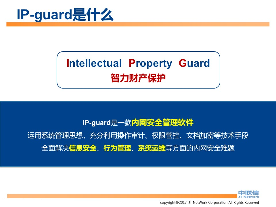 文件加密,数据加密,防泄密,文件防泄密对比|ipguard加密方案VS绿盾加密方案(图2)