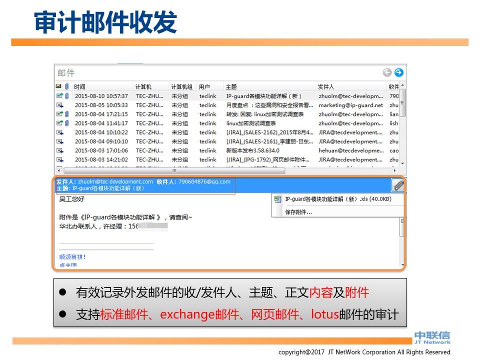 文件加密,数据加密,防泄密,文件防泄密方案对比|ipguard加密方案VS绿盾加密方案(图33)