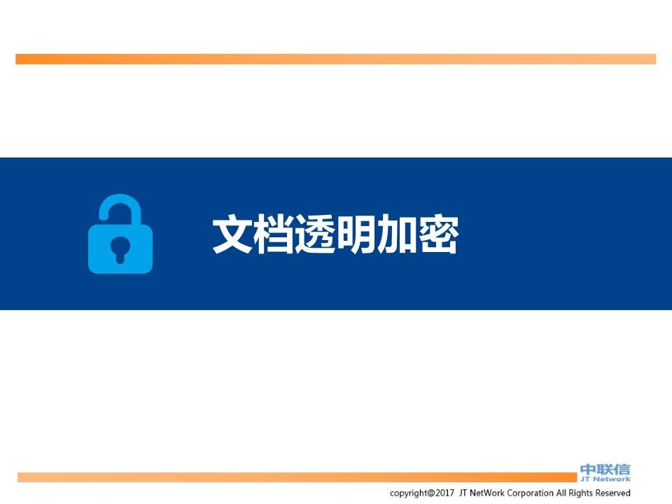 文件加密,数据加密,防泄密,文件防泄密方案对比|ipguard加密方案VS绿盾加密方案(图81)