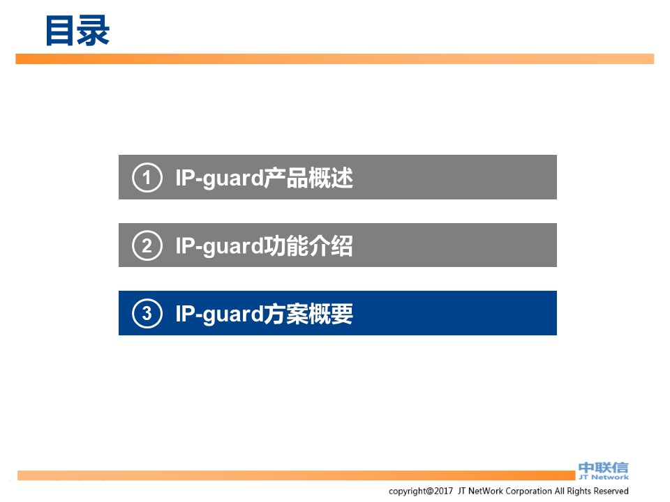 文件加密,数据加密,防泄密,文件防泄密对比|ipguard加密方案VS绿盾加密方案(图96)